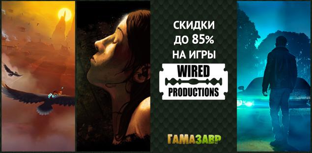 WIRED-85-SALE.jpg