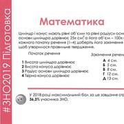 Корисна інформація щодо ЗНО FB-IMG-15582689764474105