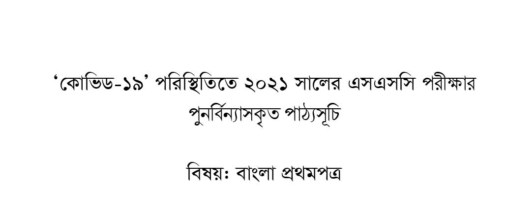 Bangla-1st-Paper-Short-Syllabus