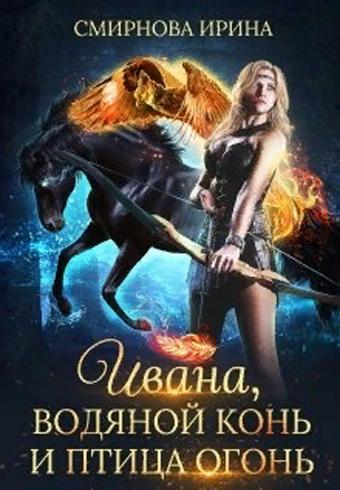 Ивана, водяной конь и птица-огонь. Ирина Смирнова