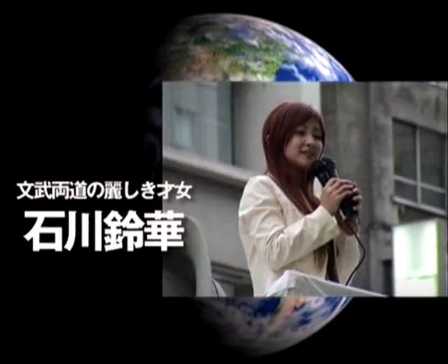 03-Suzuka-Ishikawa.png
