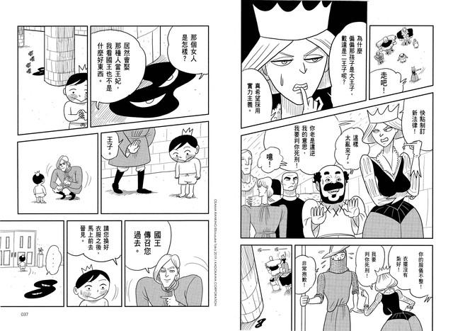 Topics tagged under 尖端 on 紀由屋分享坊 01-P36-P37