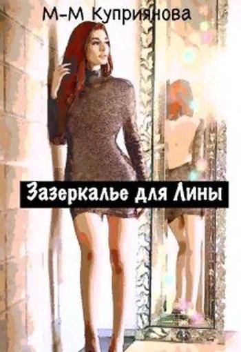Зазеркалье для Лины. Мира-Мария Куприянова