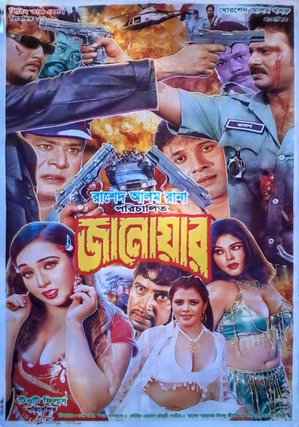 18+ Janowar 2021 Bangla Movie 720p HDRip 700MB Download