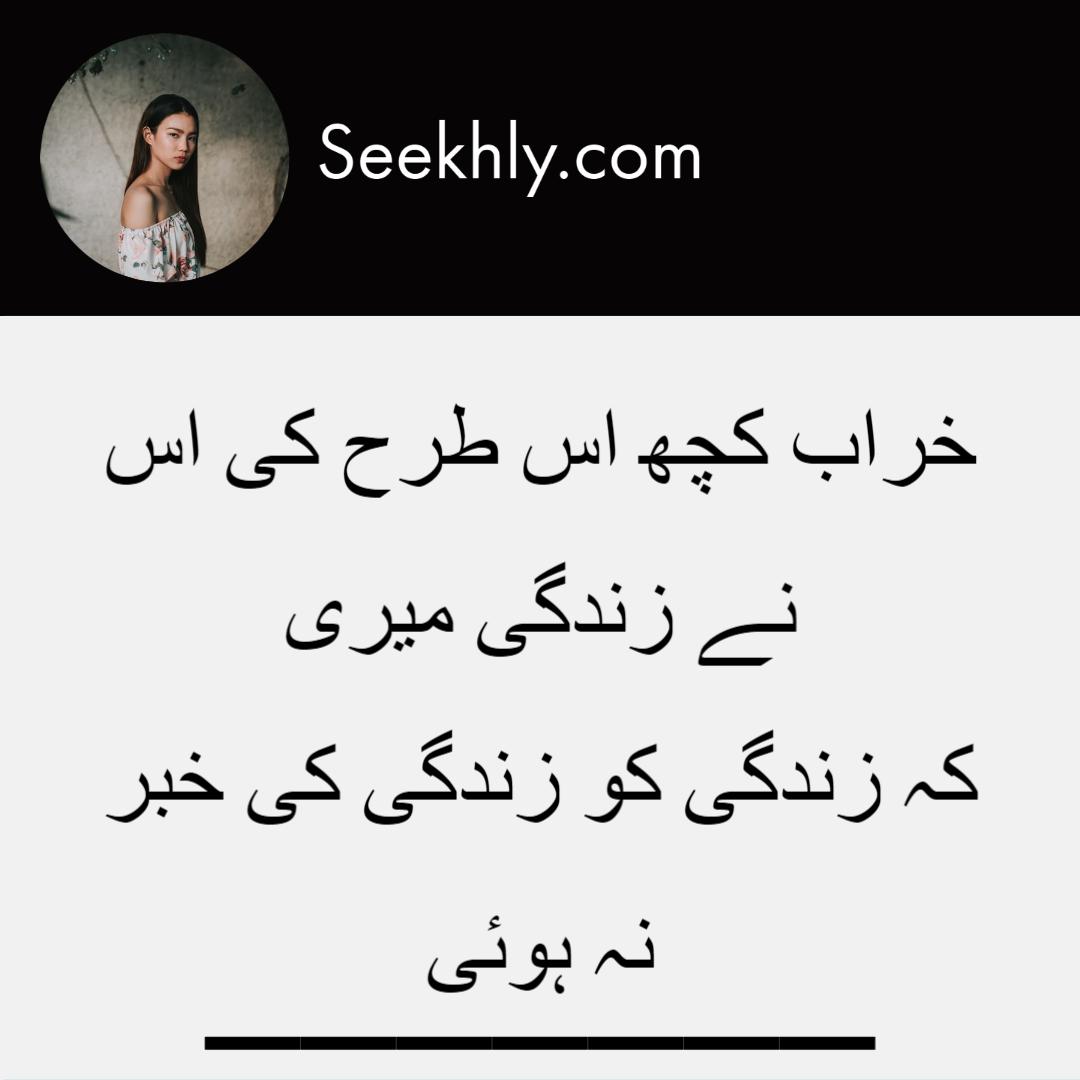 quotes-of-life-in-urdu-23-9