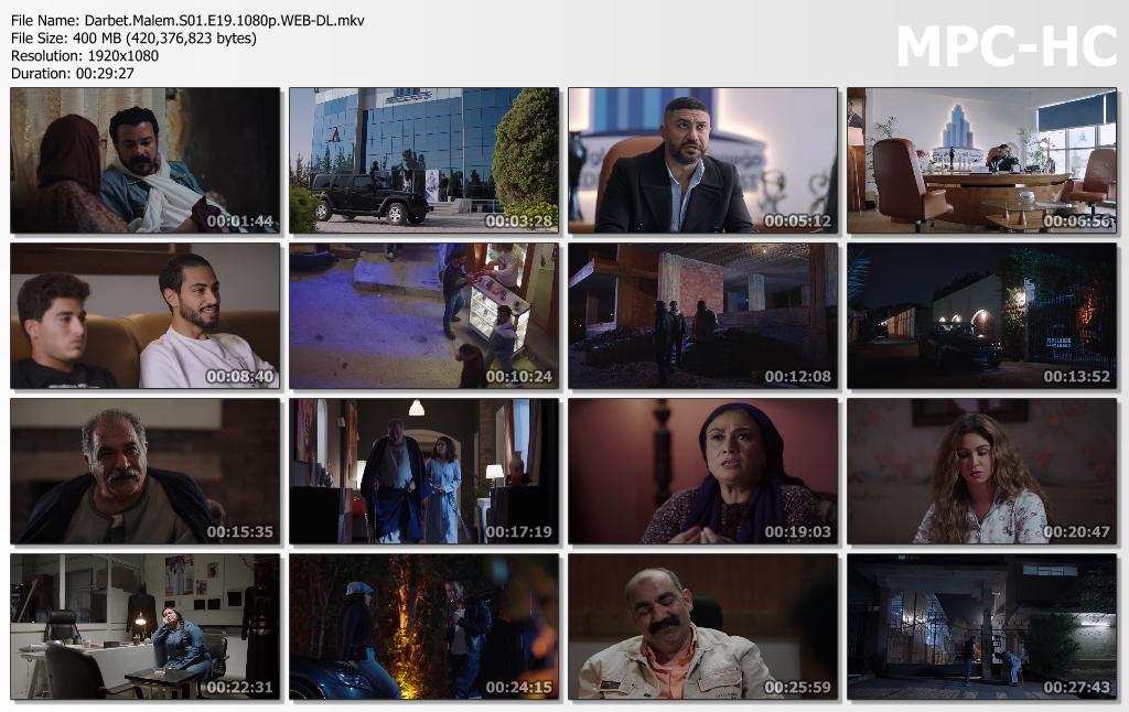 Darbet Malem S01 E19 Web Dl 1080hd مسلسل ضربة معلم الحلقة التاسعة عشر Arab Torrents Arabic Movies Theaters Series Anmie عرب تونت