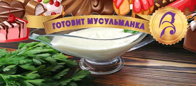 Турецкий белый соус