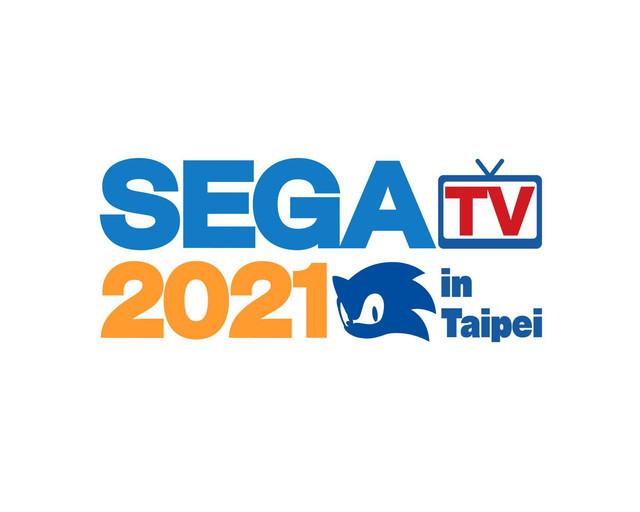 「SEGA TV 2021 in Taipei」直播節目 +「Cosplay大賽」決定舉行!  LOGO