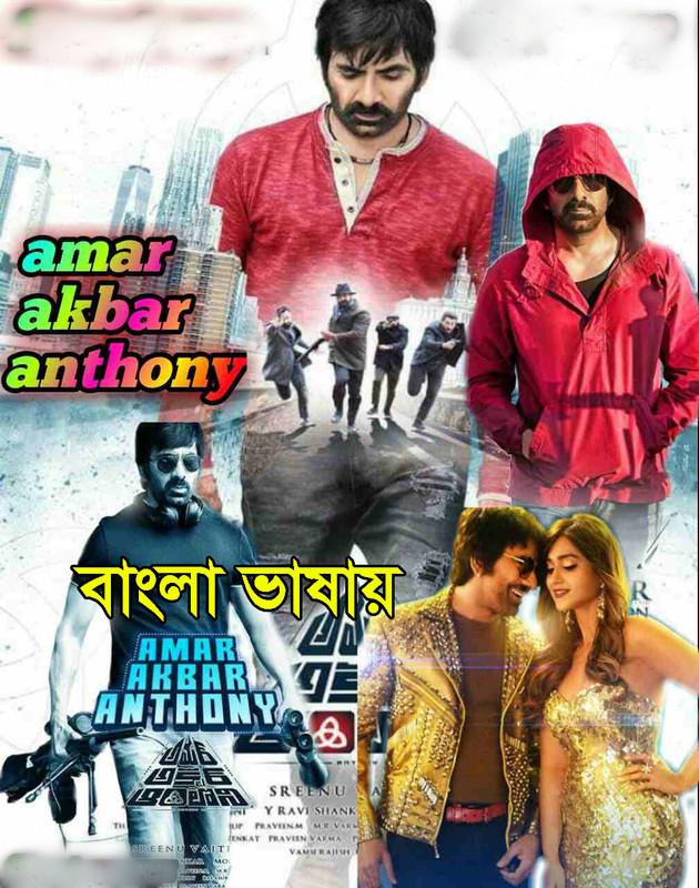 Amar Akbhar Anthoni 2021 Bangla Dubbed Full Movie 720p HDRip x264 AAC 1GB Download