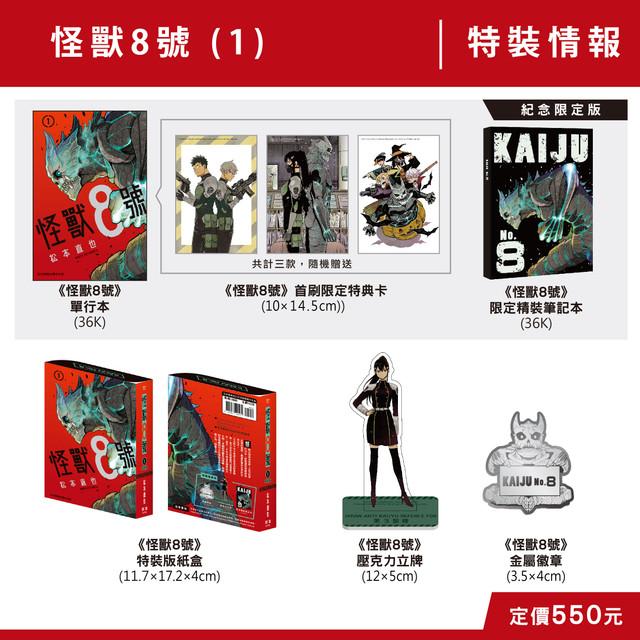 怪獸、來襲!!!『少年Jump+』 熱銷話題作品《怪獸8號》  7/2各大網路書店同步開放預購!! 06-8-1