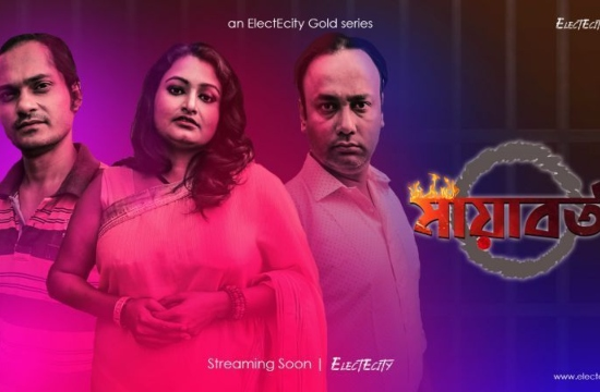 Mayaboti S01 E01 (2020) UNRATED Bengali Hot Web Series Watch Online