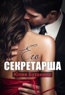 Его секретарша. Юлия Бузакина