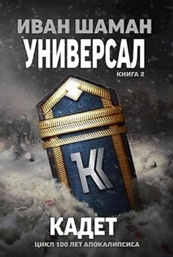 Универсал 2: Кадет. Иван Шаман