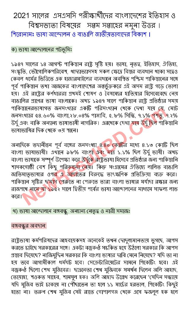 SSC History 7th Week Assignment 2021 Answer