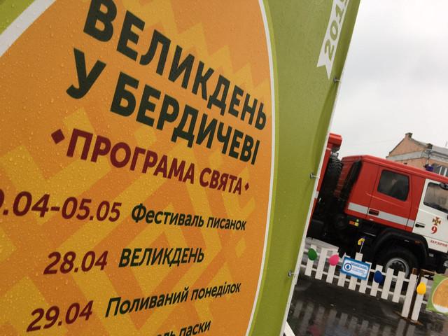 В Бердичеві вперше відзначено поливаний понеділок ФОТО та ВІДЕО
