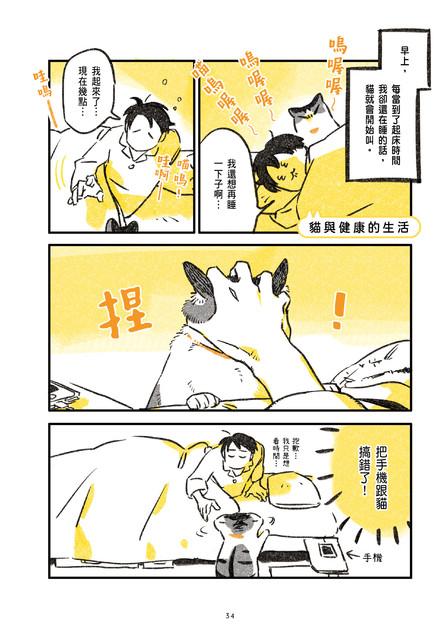 尖端提供漫畫《有貓的日常》試閱 034