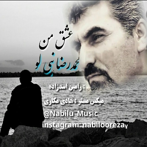 دانلود آهنگ جدید محمدرضا نبی لو به نام عشق من