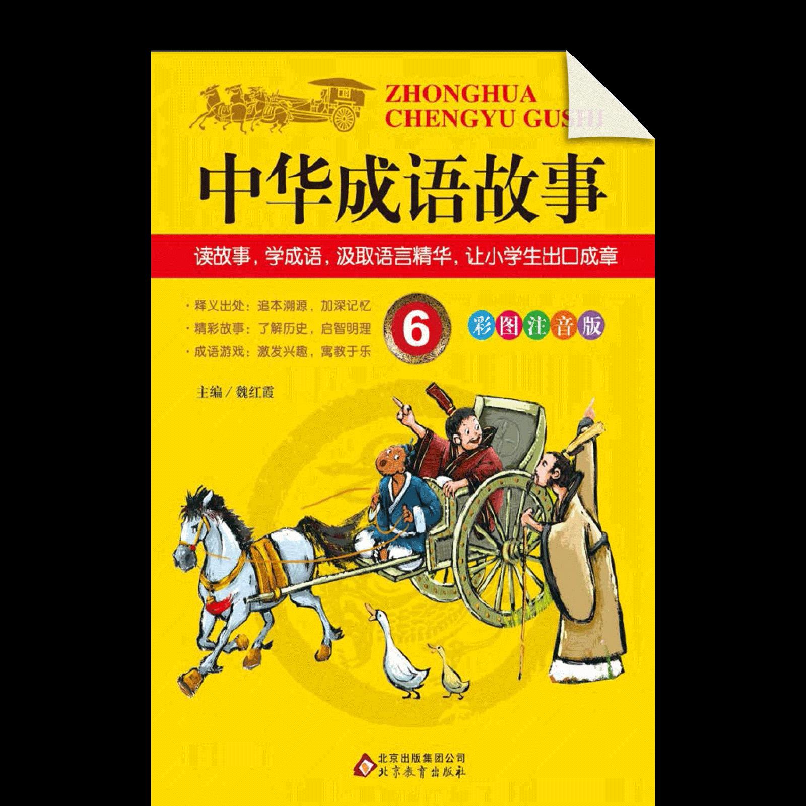 Zhonghua Chengyu Gushi 6