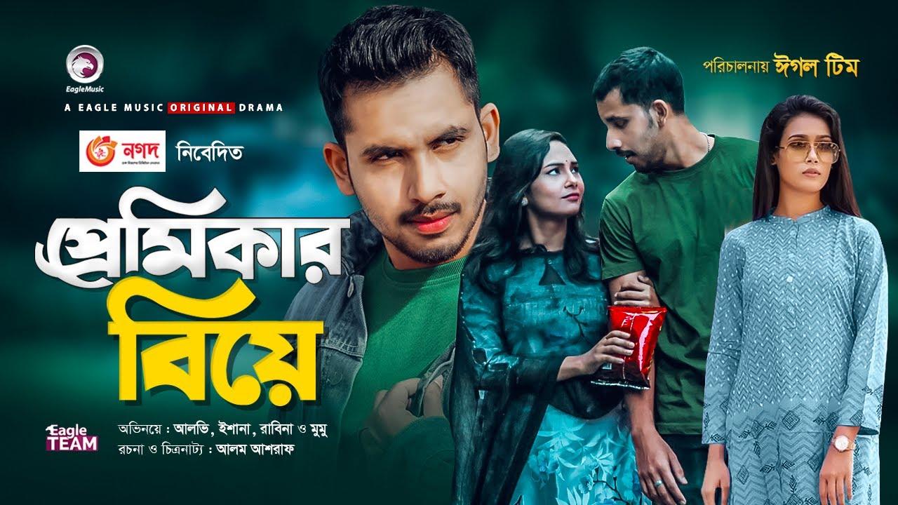 Premikar Biye 2020 Bangla Natok By Zaher Alvi & Rabina HD