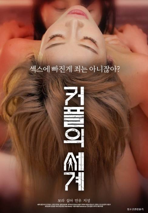 18+ The World Of Couple 2021 Korean Movie HDRip – 720p 480p – 740MB 375MB – Download