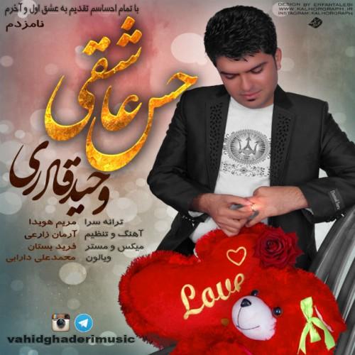 دانلود آهنگ جدید وحید قادری به نام حس عاشقی