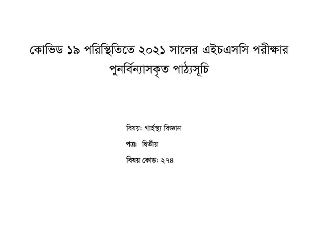 HSC Home Science 2nd Paper Short Syllabus 2021