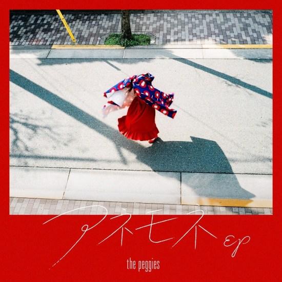 [Album] the peggies – Anemone EP