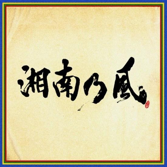 [Album] Shounan no Kaze – Shounan no Kaze Shihousenpuu