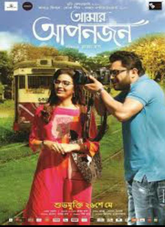 Amar Aponjon 2020 Bengali Movie 720p WEB-DL 900MB