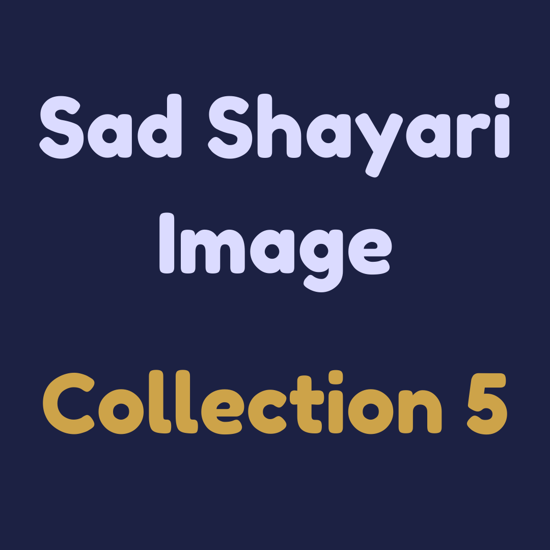 sad poetry in urdu,sad shayari in urdu,Sad Poetry,sad quotes in urdu,