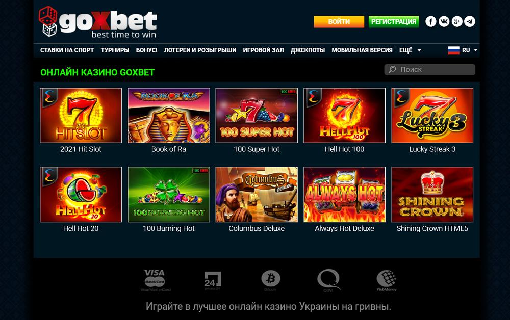 Офіційне українське онлайн казино Goxbet