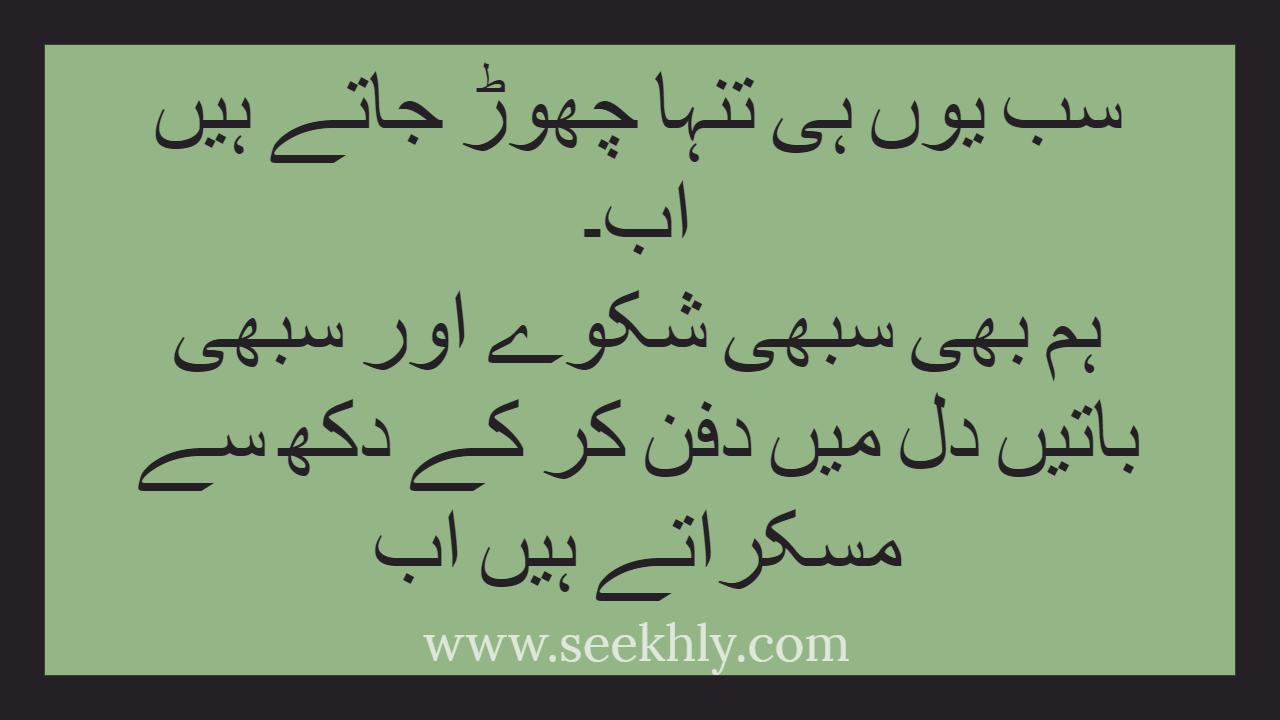 urdu poetry pics,