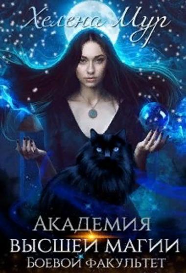 Академия Высшей Магии. Боевой факультет - Хелена Мур