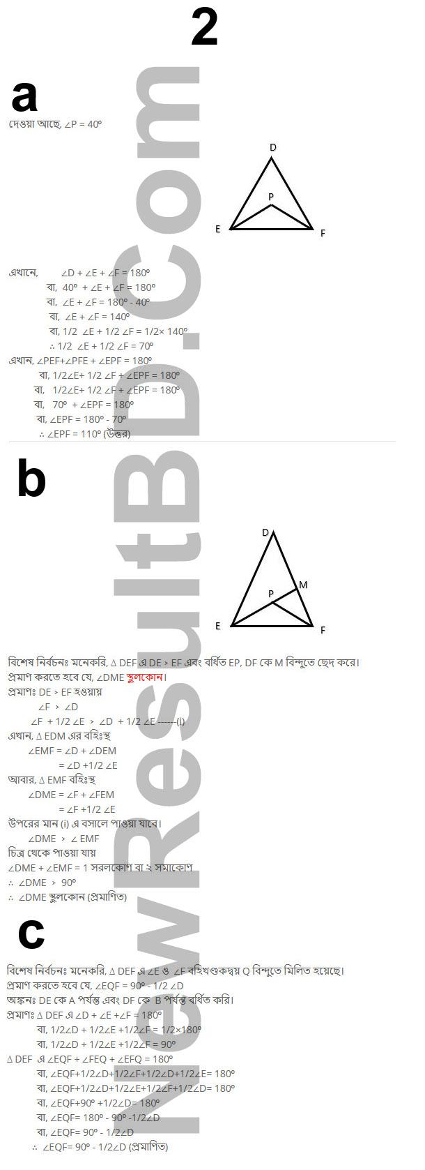 Class 9 Math 4th Week Assignment Solution Question No. 2