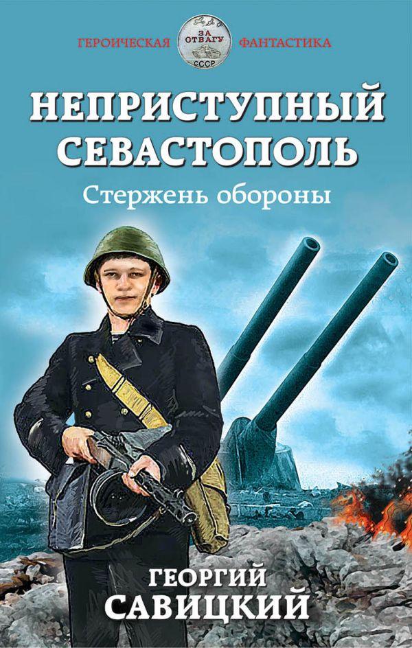 Неприступный Севастополь. Стержень обороны. Автор Георгий Савицкий