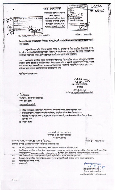 Bangla-English-socialscience-1-page-001