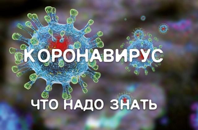 koronovirus