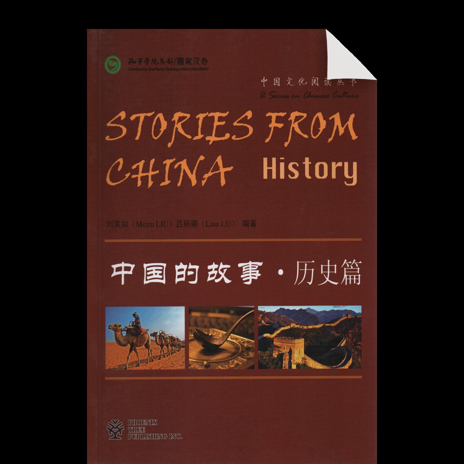 Zhongguo De Gushi Lishipian
