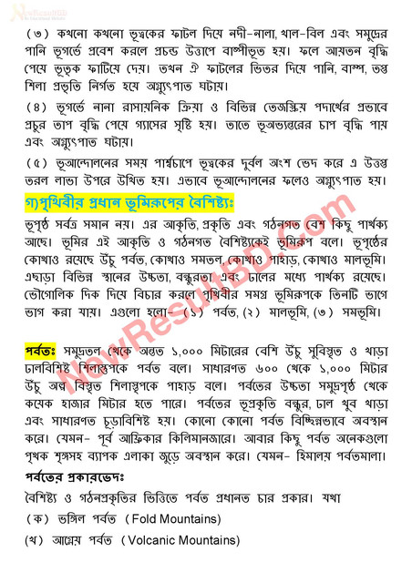 SSC Geography 5th Week Assignment 2021 Answer
