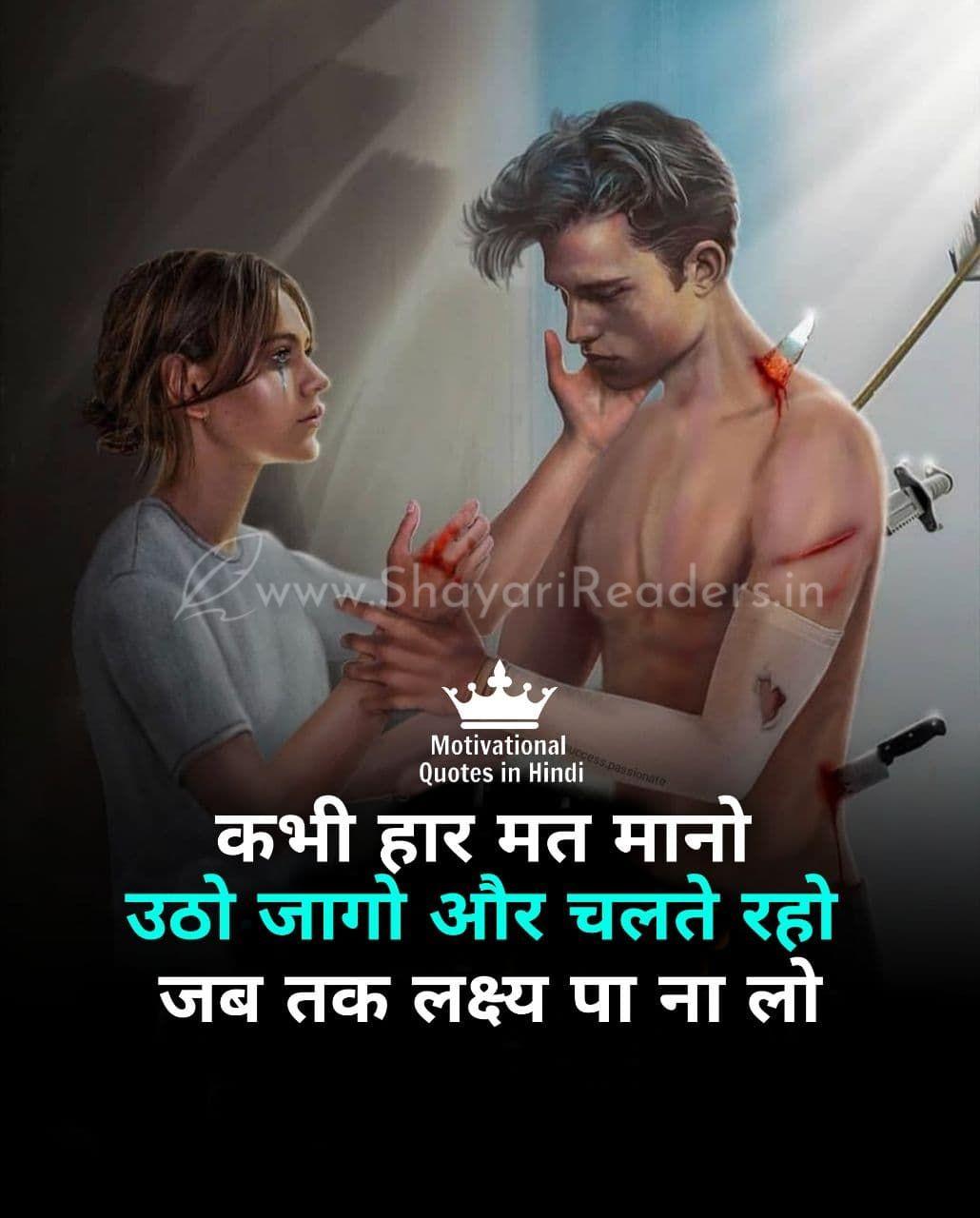 Motivational Quotes in Hindi - मोटिवेशनल कोट्स हिंदी मैं