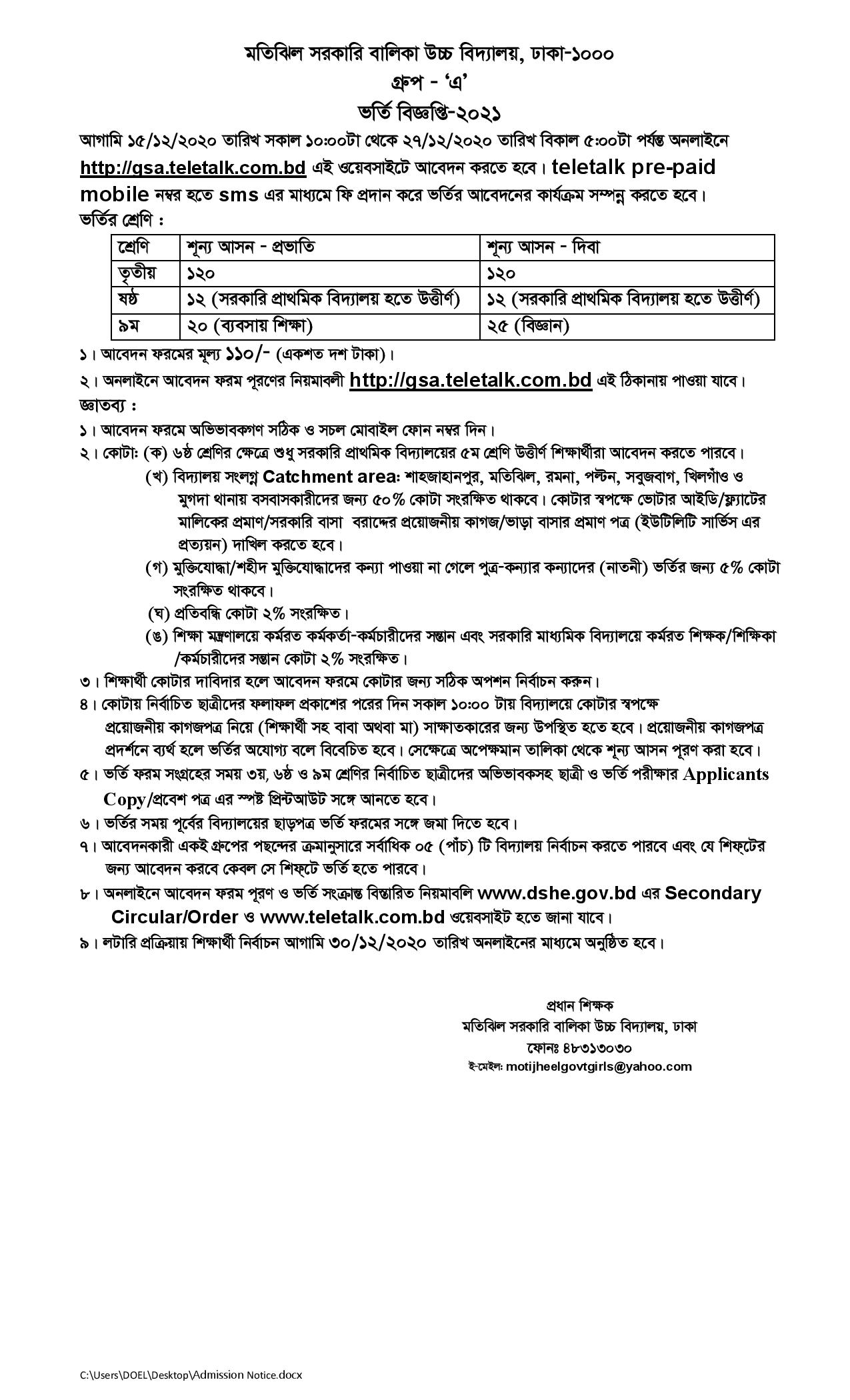 Motijheel-Govt-Girls-High-School-page-001