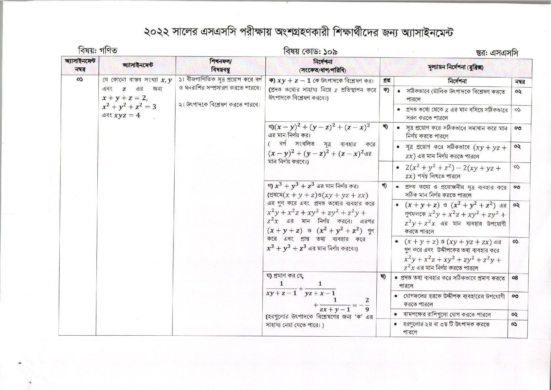 homework-1-page-004
