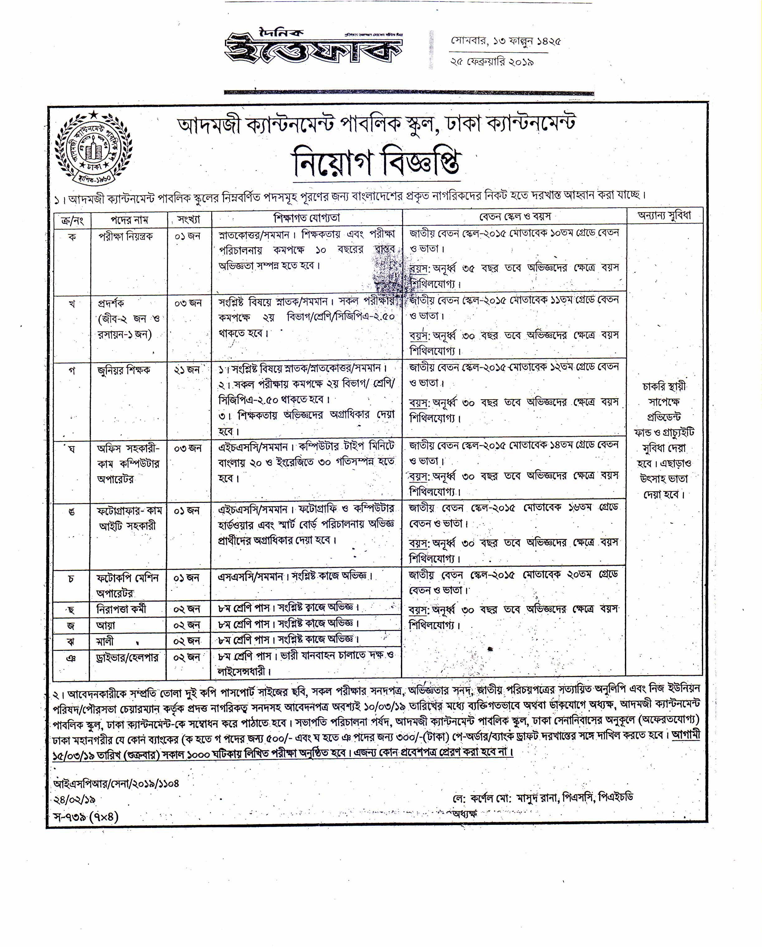 Adamjee-Cantonment-Public-School-Circular-page-001