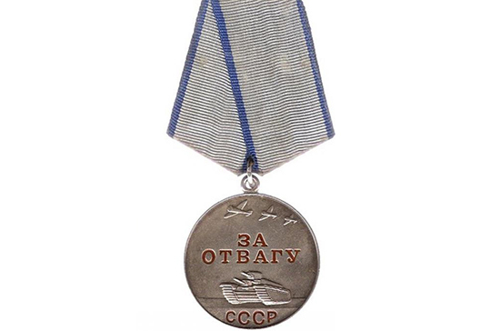 "The Medal ""For Courage"" or Medal"