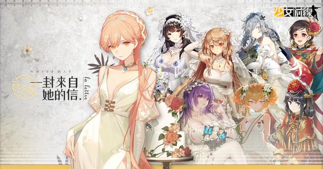 《少女前線》推出白色情人節採購主題「一封來自她的信」婚紗裝扮 即將復刻20年白情活動  001