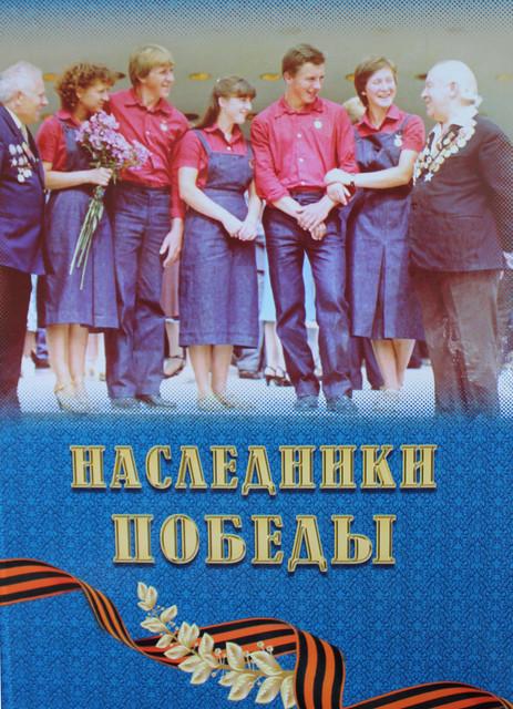 Наследники Победы.jpg