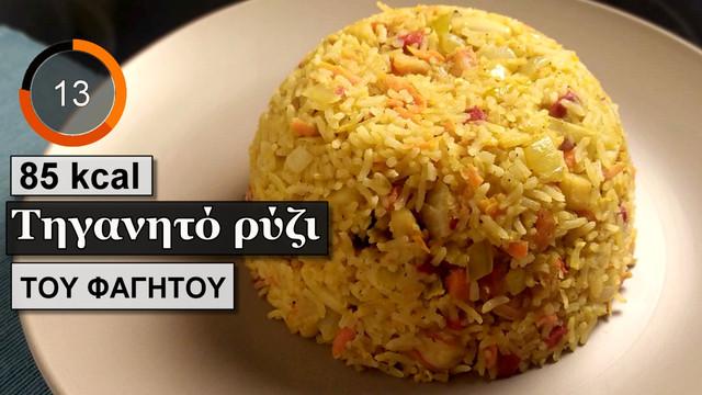 τηγανητο ρυζι
