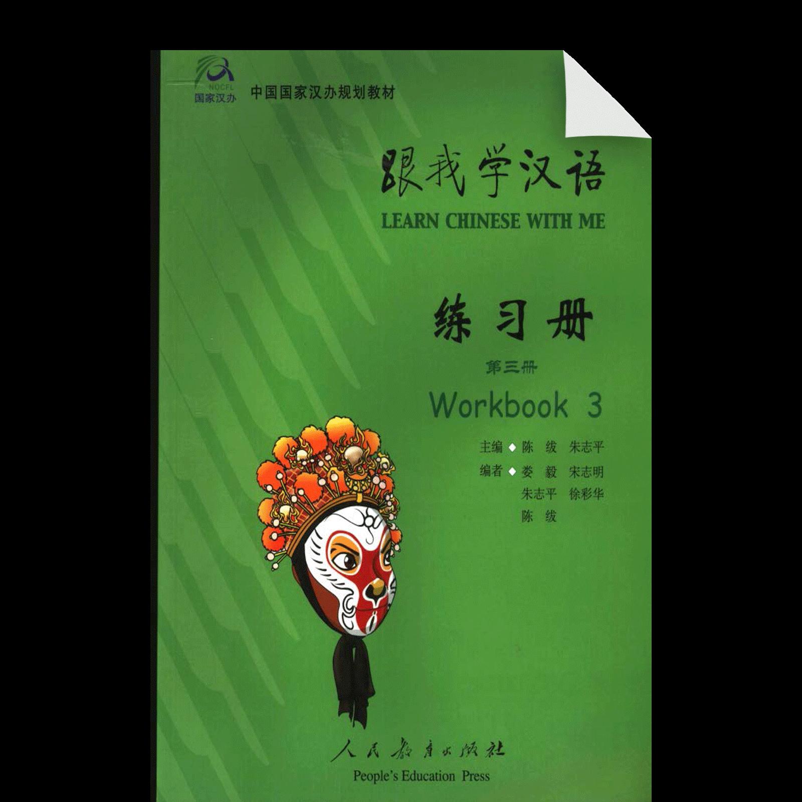 Genwo Xuehanyu Lianxice Di3Ce