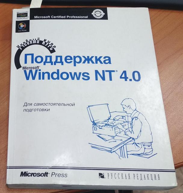 Win-NT-4