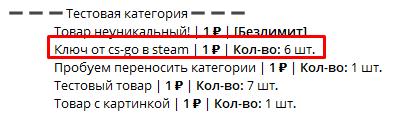 Продажа неуникального товара в магазине telegram